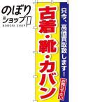 のぼり旗「古着・靴・カバン」 のぼり/幟