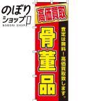 のぼり旗「高価買取骨董品」 のぼり/幟