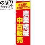 のぼり旗「農業機械中古販売」 のぼり/幟