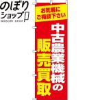 のぼり旗「中古農業機械の販売買取」 のぼり/幟