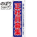 のぼり旗「正社員募集」のぼり/幟