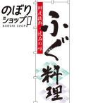 のぼり旗「ふぐ料理(河豚)」 のぼり/幟
