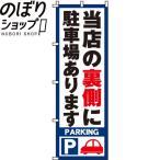 のぼり旗「駐車場あります」 のぼり/幟