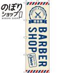 のぼり旗「BARBERSHOP(理容室)」 のぼり/幟