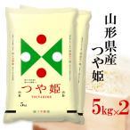 28年産 新米 山形県産 つや姫 10kg(5kg×2袋)