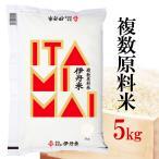 【のし承ります】 お米 5kg 送料無料 伊丹米複数原料米 5kg