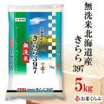 米 5kg 送料無料 白米 令和元年産 無洗米 北海道産きらら397   熨斗承ります