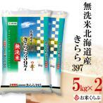 米 送料無料 白米 令和元年産 無洗米 北海道産きらら397 10kg(5kg×2袋)  熨斗承ります