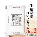 【のし承ります】新米  お米 10kg 送料無料 白米 29年千葉県産コシヒカリ 10kg(5kg×2袋)