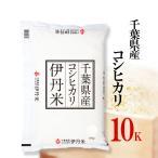 【のし承ります】新米 お米10kg 送料無料 白米 29年千葉県産コシヒカリ 10kg