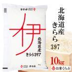 【のし承ります】新米 お米 10kg 送料無料 白米 29年産 北海道産きらら397 10kg(キララ)