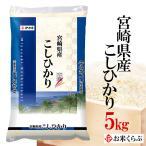 【のし承ります】 新米 お米 4kg 送料無料 29年産 宮崎県産 コシヒカリ 4kg
