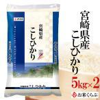 コシヒカリ お米 10kg 白米 送料無料 令和2年産 宮崎県産コシヒカリ 10kg(5kg×2袋) こしひかり お中元 ギフト 熨斗承ります