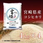 【のし承ります】 新米 お米 16kg 送料無料 29年産 宮崎県産 コシヒカリ 16kg(4kg×4袋)