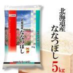 米 5kg 北海道産ななつぼし 令和元年産 北海道産 お米 5kg 白米 送料無料 皆で食べよう企画 Hokkaido Nanatsuboshi 2019