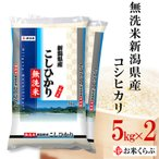 米 送料無料 白米 令和元年産 無洗米 新潟県産コシヒカリ 10kg(5kg×2袋)  熨斗承ります 御中元