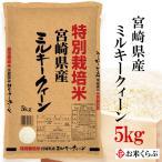 米 新米 令和2年産 宮崎県産 ミルキークイーン  5kg 送料無料 米 熨斗承ります