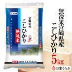 米 5kg 送料無料 白米 令和2年産 無洗米 宮崎県産 コシヒカリ   御歳暮 熨斗承ります