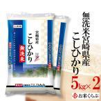 米 送料無料 白米 令和2年産 無洗米 宮崎県産 こしひかり 10kg(5kg×2袋) 熨斗承ります