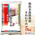 新米 5kg 送料無料 白米 令和元年産 無洗米 島根県産 きぬむすめ  熨斗承ります セール中!