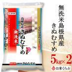 米 送料無料 白米 令和元年産 無洗米 島根県産 きぬむすめ 10kg(5kg×2袋) 熨斗承ります セール中!