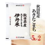 秋田県産あきたこまち 5kg×2袋 送料無料 令和2年産 お米 伊丹米 あきたこまち 白米 お中元 ギフト 熨斗承ります