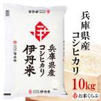 新米 送料無料 令和元年産 兵庫県産コシヒカリ 10kg  御中元 熨斗承ります