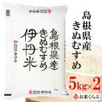 島根県産きぬむすめ 5kg×2袋 送料無料 白米 令和2年産 お米 伊丹米 お中元 ギフト 熨斗承ります