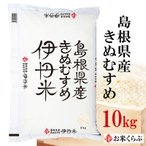 【お中元・のし承ります】米 10kg 28年産 送料無料 島根県産きぬむすめ 10kg
