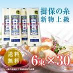 素麺 揖保の糸 新物上級(赤帯)9kg 1袋(300g/6束入り)x30袋 熨斗承ります  御中元
