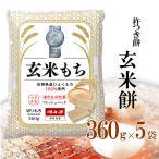 玄米きねつき 切り餅 玄米餅 5Pセット