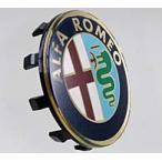 アルファロメオホイールセンターキャップ※Alfa純正ホイール用サイズ(Alfa 159/Brera/Spider/Giulietta)