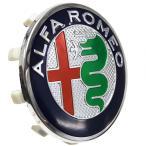 アルファロメオ Newエンブレムホイールセンターキャップ(メタルエンブレム/Alfa 159/Brera/Spider/Giulietta)