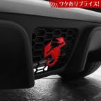 アバルト 595(シリーズ4)リアグリル用スコーピオンバッジ※ワケありプライス!