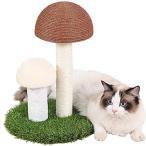 Bidason 爪とぎ 猫 きのこ形 小型 キャットタワー 猫タワー キャットポール 猫用 爪磨き つめとぎ おもちゃ 天然サイザル麻 組み