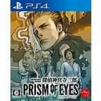 ◆送料無料・前日発送◆PS4 探偵神宮寺三郎 PRISM OF EYES プリズムオブアイズ 予約18/08/09