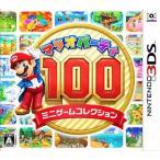 ◆送料無料・即日発送◆3DS マリオパーティ100 ミニゲームコレクション 新品17/12/28