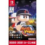 ◆送料無料・前日発送◆Switch eBASEBALL パワフルプロ野球2020 パワプロ2020 (特典DLC封入) 予約20/07/09