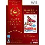 Wii みんなのおすすめセレクション 桃太郎電鉄16 北海道大移動の巻!