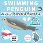 クルクル 泳ぎ回る スイミング ペンギン 可愛い 誕生日 プレゼント ...