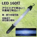 ショッピングLED LED ワークライト ハンディライト マグネット付 160灯