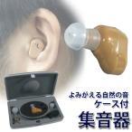 集音器 ZD-900 K-213 コンパクトサイズ 難聴 耳