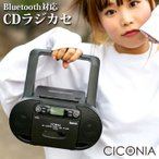CICONIA TY-1709