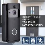 ワイヤレスいつでもドアホン TY-1808 インターホン ワイヤレス カメラ付き Wi-Fi スマホ通知 録画 通話 会話 防犯 赤外線 動体感知 防犯カメラドアベル 静止画