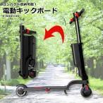 送料無料 電動キックボード E-BIKE CX6 キックボード 電動 ブレーキ付 Bluetoothスピーカー搭載 キックスケーター 立ち乗り式 二輪車 乗用玩具 電動バ