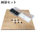 囲碁セット 碁石 碁笥 碁盤 19路 19道盤 木盤 木製 知育玩具 ボードゲーム コンパクト ミニサイズ