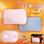 送料無料 湯たんぽ 蓄熱式 コードレス カイロ アンカ エコ eco ゆたんぽ ピンク ブルー 持ち運び 充電式 CY-N10S