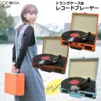 レコードプレーヤー レトロ CICONIA TE-1907 USB 録音 再生 ブルートゥース Bluetooth トランクケース型
