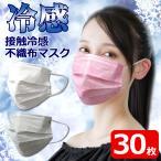 送料無料 接触冷感マスク 30枚入り 夏 普通サイズ 大人用 ウイルス対策 9.5×17.5cm ひんやり 涼しい ホワイト グレー ピンク 一年中 使い捨て 99% 不織布