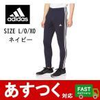 (adidas アディダス メンズ スリムパンツ L/O/XO ネイビー )ロングパンツ マストハブ 3ストライプス GUN52 C2103173-C2103179